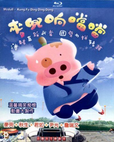دانلود انیمیشن McDull, Kung Fu Kindergarten – مکدال، مهدکودک کونگفو