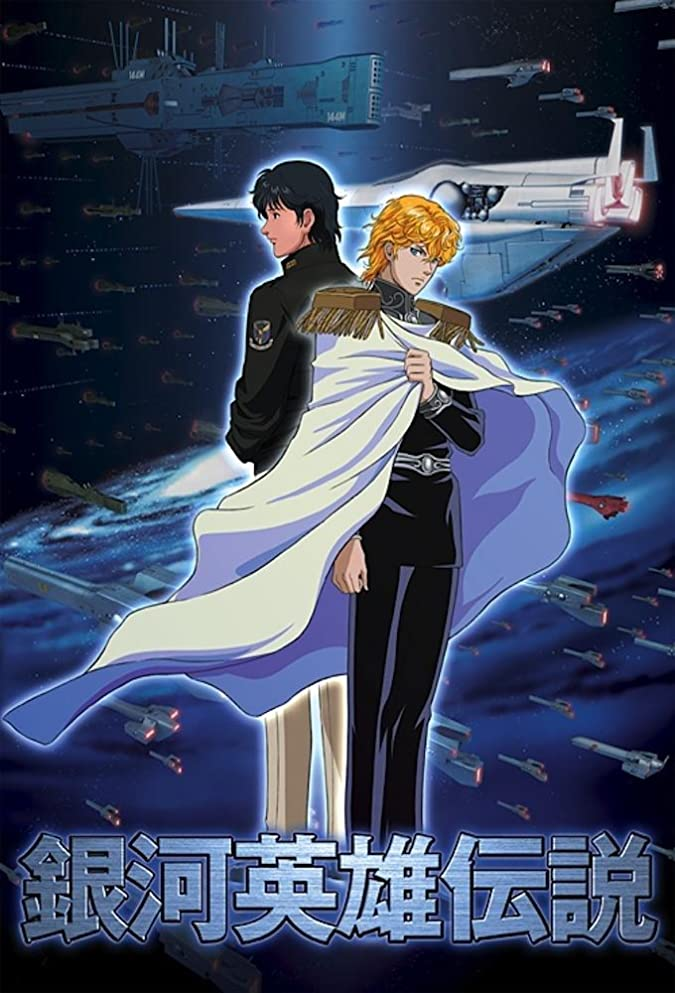 دانلود انیمه Legend of the Galactic Heroes