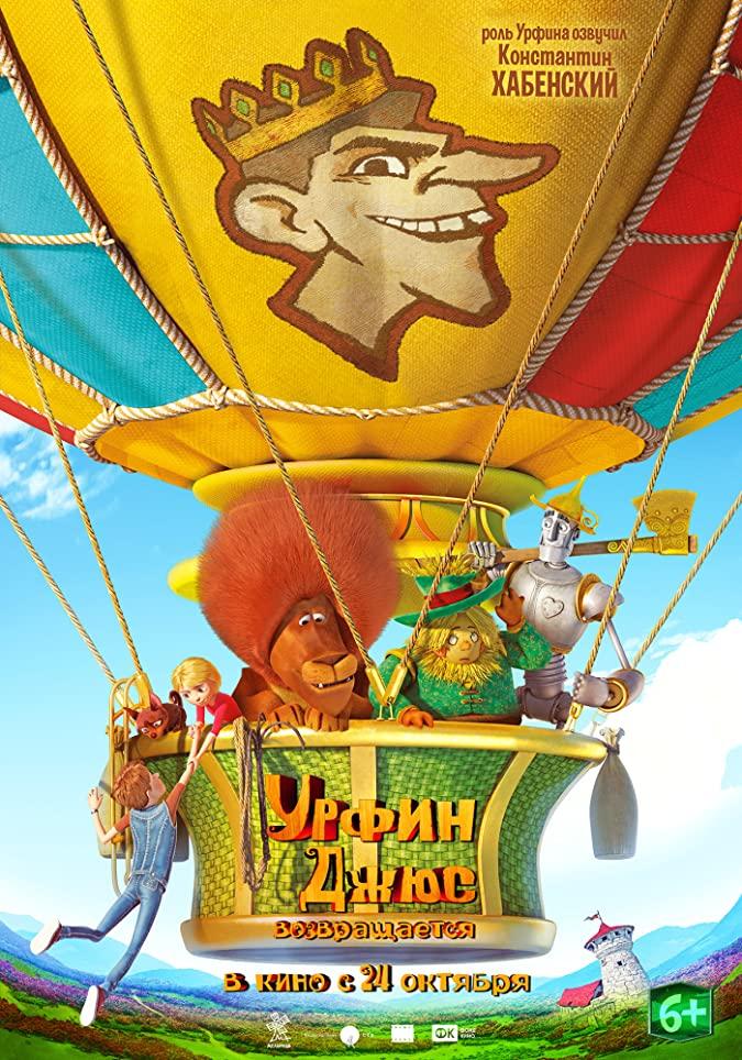 دانلود انیمیشن Fantastic Return to Oz – بازگشت شگفتانگیز به اوز