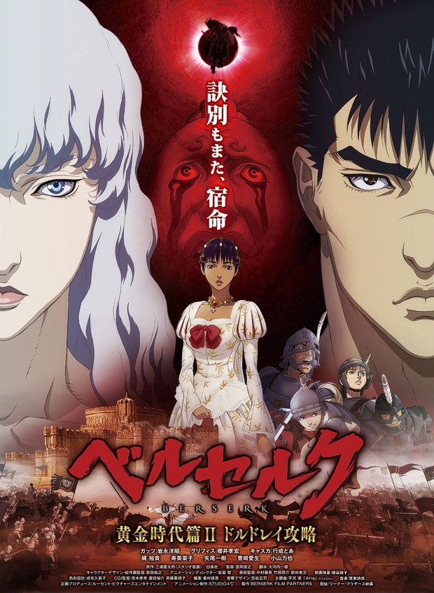 دانلود انیمه Berserk: The Golden Age Arc II – The Battle for Doldrey