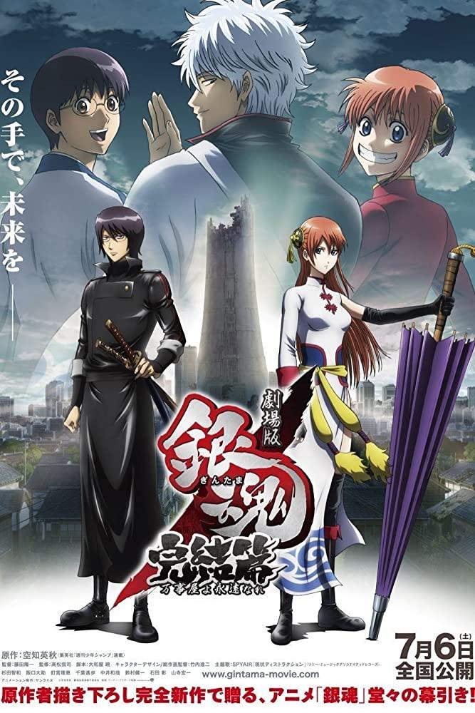 دانلود انیمه Gintama the Movie: The Final Chapter – Be Forever Yorozuya