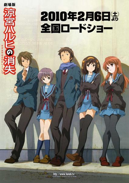 دانلود انیمه The Disappearance of Haruhi Suzumiya