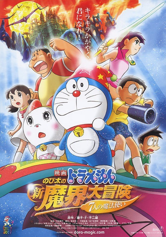 دانلود انیمه Doraemon the Movie: Nobita's New Great Adventure into the Underworld
