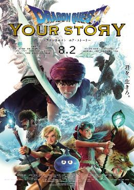 دانلود انیمه Dragon Quest: Your Story