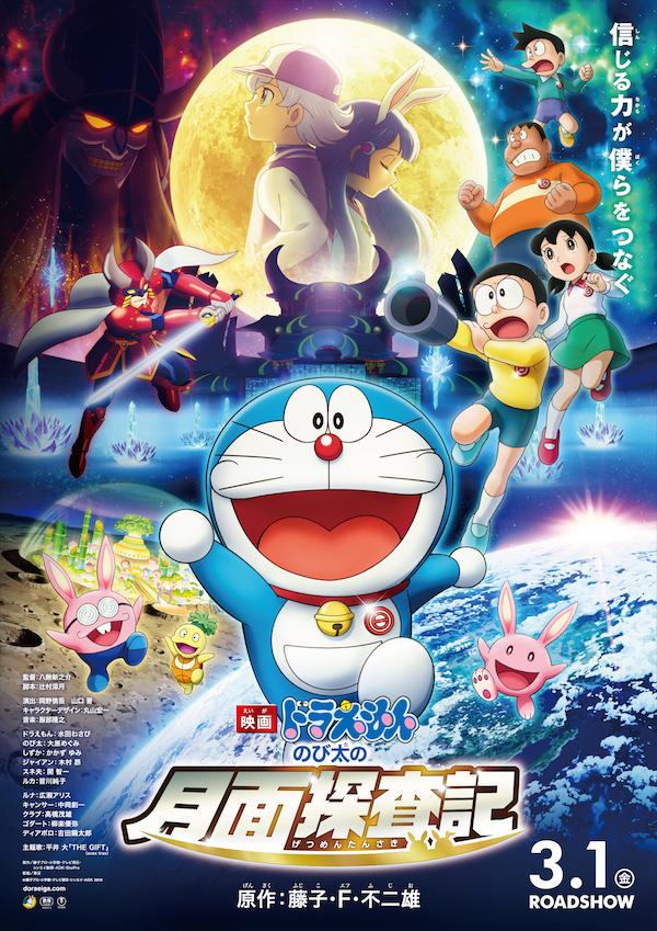 دانلود انیمه Doraemon: Nobita's Chronicle of the Moon Exploration