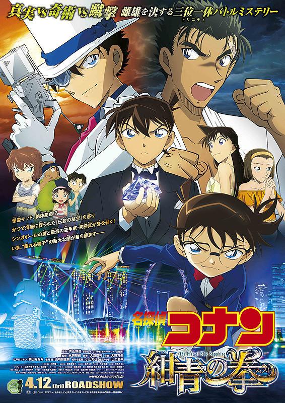 دانلود انیمه Detective Conan: The Fist of Blue Sapphire