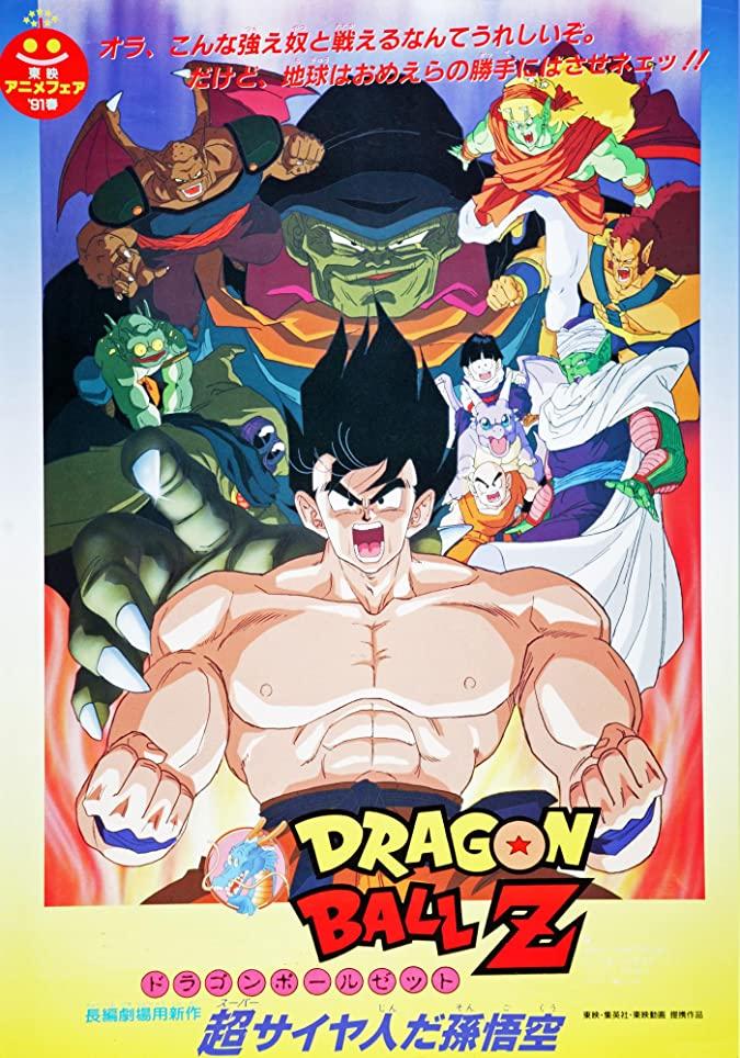 دانلود انیمه Dragon Ball Z: Lord Slug