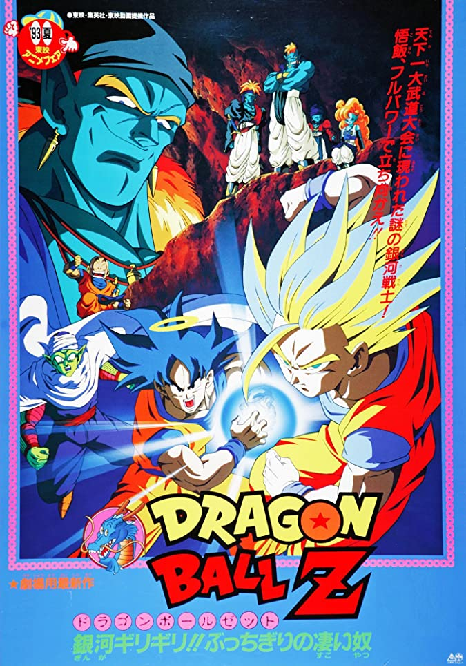 دانلود انیمه Dragon Ball Z: Bojack Unbound