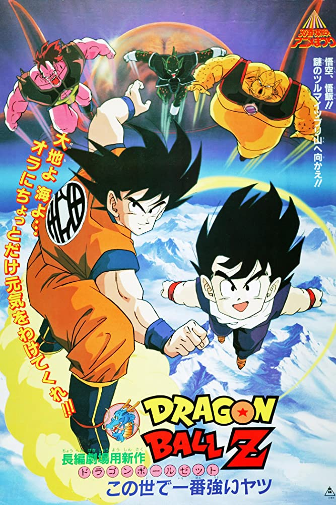 دانلود انیمه Dragon Ball Z: The World's Strongest