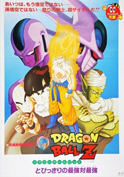 دانلود انیمه Dragon Ball Z: Cooler's Revenge