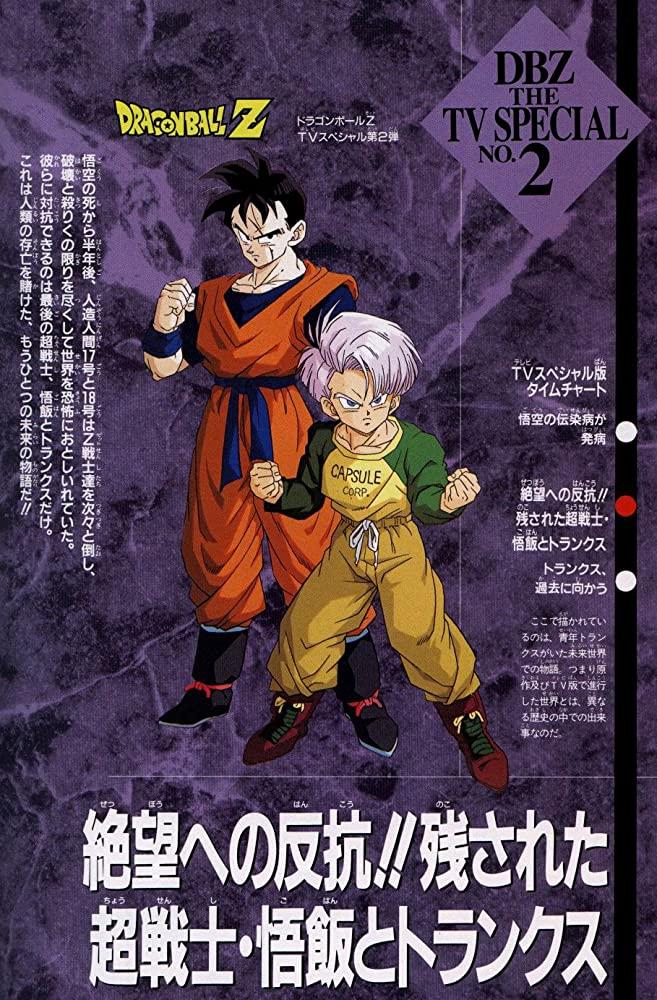 دانلود انیمه Dragon Ball Z: The History of Trunks