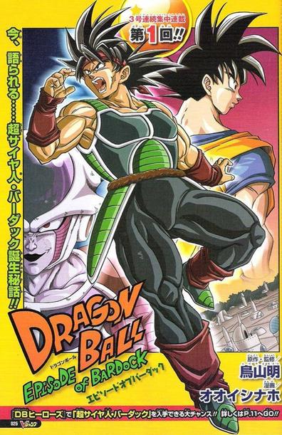 دانلود انیمه Dragon Ball: Episode of Bardock