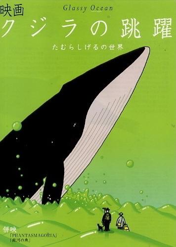 دانلود انیمه Glassy Ocean: Kujira no Chôyaku