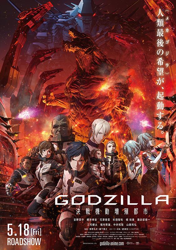 دانلود انیمه Godzilla: City on the Edge of Battle