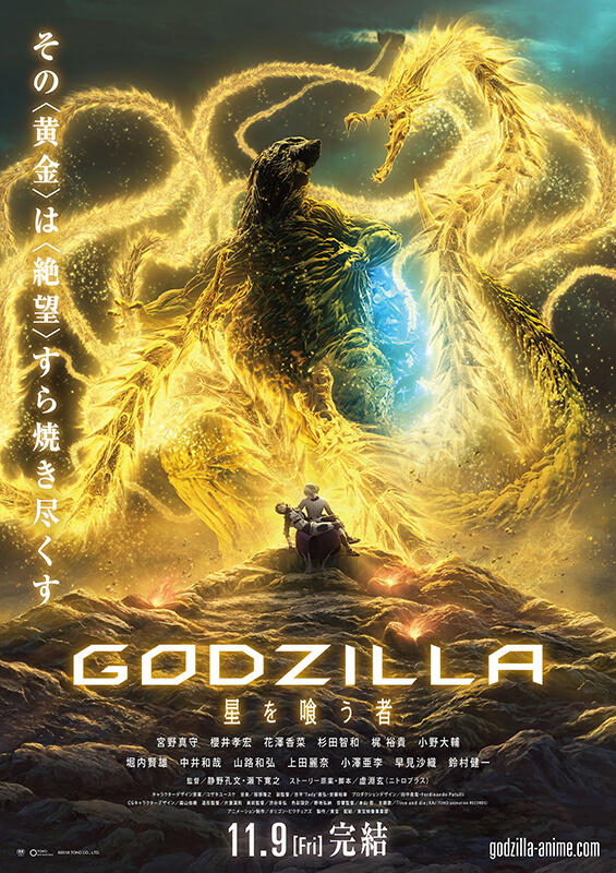 دانلود انیمه Godzilla: The Planet Eater