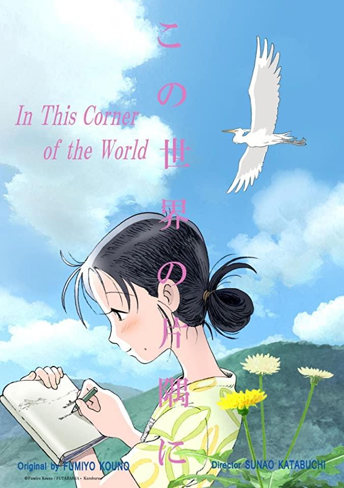 دانلود انیمه In This Corner of the World