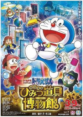 دانلود انیمه Doraemon: Nobita's Secret Gadget Museum