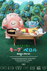 دانلود انیمیشن Mogu and Perol