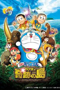 دانلود انیمه Doraemon: Nobita and the Island of Miracles